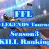 FFL APEX LEGENDS Tournaments Season3 出場選手キル数ランキング一覧