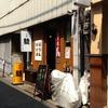 【今週のラーメン1482】 新橋 駿 (東京・新橋) 水炊きらーめん