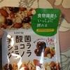 ロッテ:紗々錦ほうじ茶/クランキーとうもろこし/乳酸菌ショコラグラノラ3種のナッツ