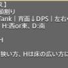 【FF14】極ツクヨミ討滅戦 攻略マクロ