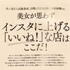 【東京カレンダー6月号】美女が思わずインスタに上げる「いいね!」な店はここだ!