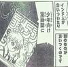 週刊少年ジャンプ(2011年48号)の感想
