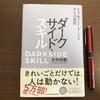 【書評】『ダークサイド・スキル』 木村 尚敬