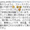 ボイトレの先生から私立恵比寿中学の歌について、真山さんの歌について、安本さんのフェイクについて