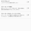 【Android】Notification Channelのお話