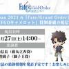 【FGO アニメジャパン】アニメジャパン2021(AnimeJapan 2021)にて『FGO(Fate)』関係の配信時間が決定!【AnimeJapan 2021】