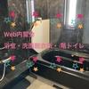 【Web内覧会】浴室・洗面脱衣所・1階トイレ