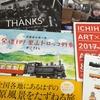 2017.4.8〜6.4「小湊鐵道100歳企画 かこさとし展」市原湖畔美術館