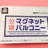 分譲マグネットバルコニー(カプセルトイ)!