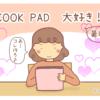 これはハマる!春キャベツと大根のCOOK PADおすすめレシピ6選!!
