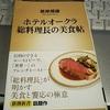『マキシム・ド・パリ』・・ソニーの森田昭夫副社長の執念が実って生まれたレストランです