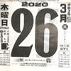 3月26日(木)2020 🌒3月3日