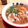 """【三豊麺】""""冷たいラーメン""""と勘違いしてみぞれ肉そばを食す【飲食店<三宮>】"""