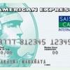 セゾンパール・アメリカンエキスプレスカード入会で16,000円分のポイントが貰える!!
