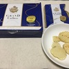 大阪名物のお土産になりそう!おすすめの有名ブランド菓子。【グランカルビー しお味】