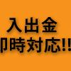 限定!パイザカジノ新規登録キャンペーン!4/28 まで