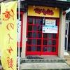 第80回『俺のイケ麺』『中華そば 横山』
