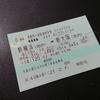 新幹線の切符