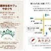 避難移住者カフェやまぐち@下関