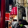 新丸子で焼き鳥を食べるなら「竹沢」のお持ち帰りがハンパないおすすめ