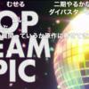 【ニコニ・コモンズ】ミラーボールと音楽