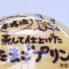 100円プリン on the dish その5 『原田乳業 蒸して仕上げたたまごプリン』