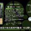 【金曜日の有名銘柄】菊泉川 吟醸酒【FUKA🍶YO-I】