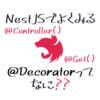 NestJSでよく見る@Decoratorって何なのかわからなかったからサクッと試してみた