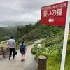 福島 阿武隈洞へ〜鍾乳洞の旅