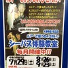 大樹寺店 カガのシーバスパトロール ~衣浦で夜釣りシーバス~