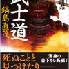 鍋島直茂小説「武士道 感想」近衛龍春さん(実業之日本社)
