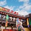 箕面温泉スパーガーデンは誰でも一日楽しめるエンタメ娯楽施設だった。