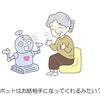 介護ロボットがしてくれることはお世話ではなく、指導だった!
