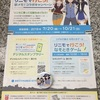 リニモ×駅メモの謎解きイベントに行きました。