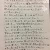 【連載第2回】ねむる前に書く菅田将暉くんへの手紙