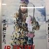 冬が胸にきた。 JR SKISKIのコピー