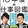 2018年9月19日 「10年後の仕事図鑑/堀江貴文・落合陽一」