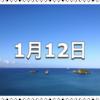 【1月12日 記念日】スキーの日/スキー記念日〜今日は何の日〜