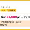 【ハピタス】楽天カードが11,000pt(11,000円)にアップ! 更に今なら7,000円相当のポイント