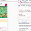 Google Publisher Toolbar|スマホに反映は?アナリティクスとの連携が便利。