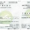 【コラム】 日韓共同きっぷのフェリー券から加治隆介の議を語る。