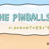 「THE PINBALLS」が、あの日の地下の空気を「今」にする