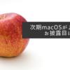 次期macOSがようやくお披露目に