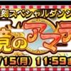 復刻スペダン「神鏡のアマテラス」の攻略とデッキと報酬カード!