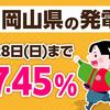 【2/28(日)まで早割6%OFF】岡山県美咲町2号発電所 予約販売スタート!