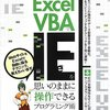 Excell VBAでIE操作してみたTIPS