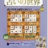 ほしよみゆきの【2017年1月の占い予定】