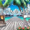【FEH】フェーちゃんねる 2020.08.14