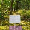 万葉歌碑を訪ねて(その1073)―奈良市春日野町 春日大社神苑萬葉植物園(33)ー万葉集 巻八 一四七七
