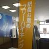 近鉄ハイキングと伊勢へ(三重県)2016年9月11~12日(日~月)